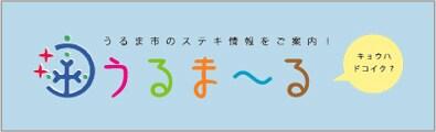うるま〜る|うるマルシェ通販|ネットスーパー|野菜セット|直売所