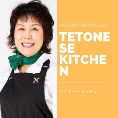 パワルフな旬の沖縄島野菜、果物をもっと食卓へ テトネーゼキッチン