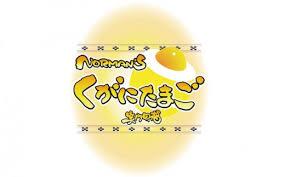黄金卵 伊計島で取れたうるま市特産品の「黄金イモ」と地元で「黄金水」と呼ばれる地下水によって育まれた卵は甘みがあって発色も鮮やか。