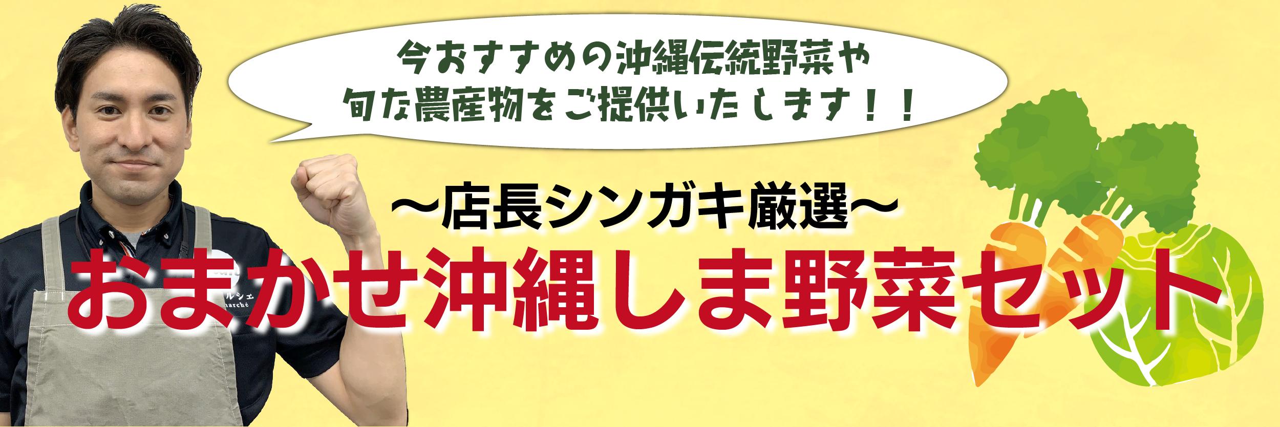 今オススメの沖縄伝統野菜や旬な農産物をお届けいたします!|おまかせ沖縄島野菜セット