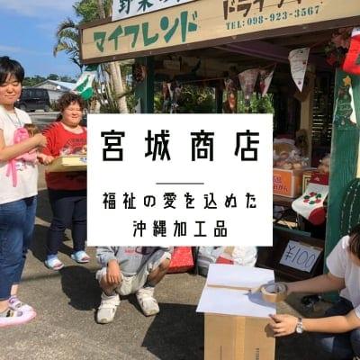 宮城商店|福祉の愛を込めた沖縄手作り加工品|うるま市栄野比