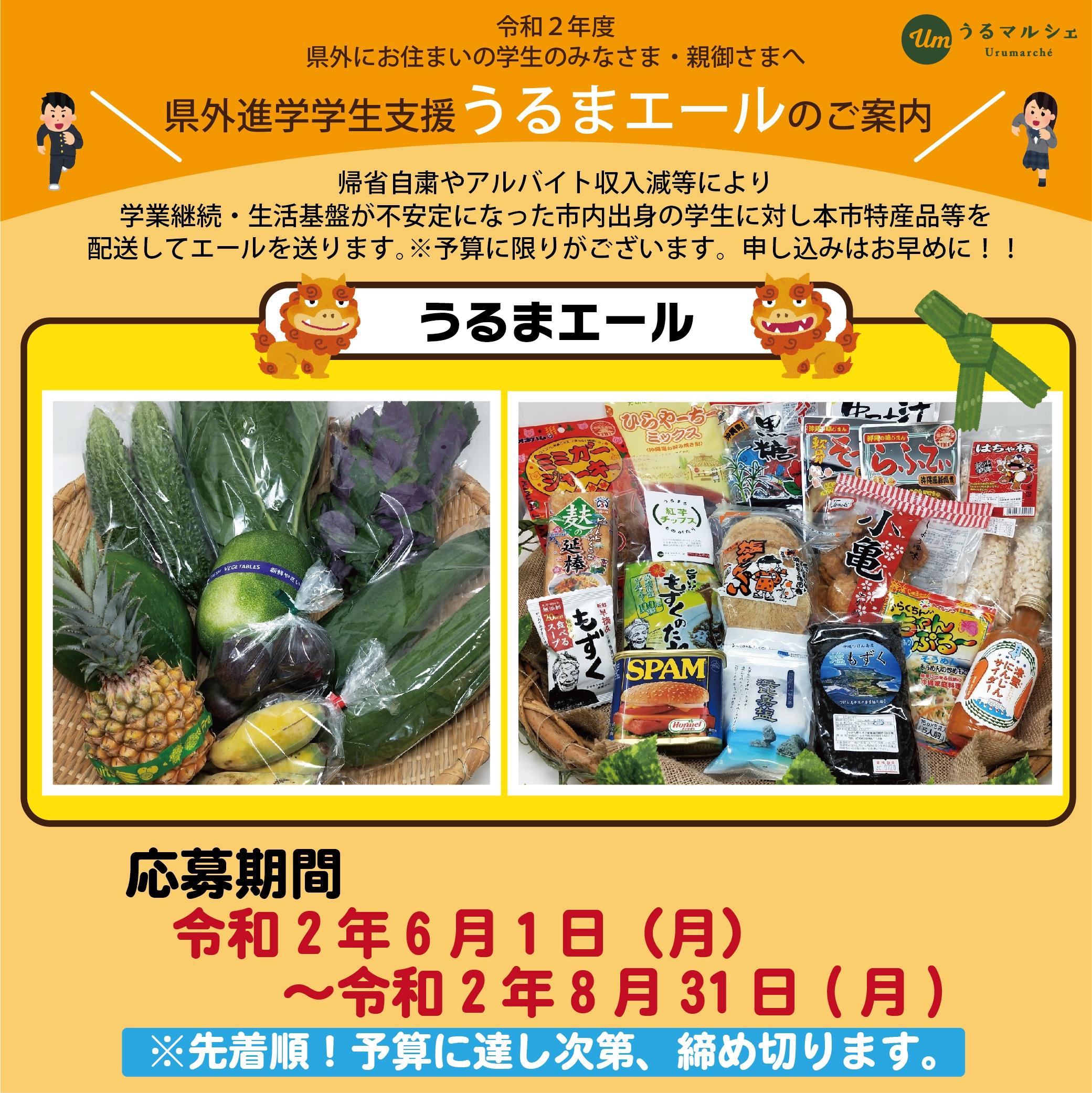 うるまエール|うるマルシェ|ネットスーパー|沖縄|通販
