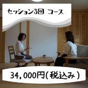 助産院 ひだまりのおと こころのケア 京都市左京区 EFT・MRセッション3回コース