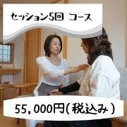 助産院 ひだまりのおと こころのケア 京都市左京区 EFT・MRセッション5回コース