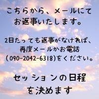 助産院 ひだまりのおと こころのケア 京都市左京区 EFT・MRセッション
