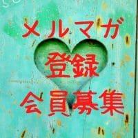 助産院 ひだまりのおと こころのケア 京都市左京区 メルマガ会員登録募集