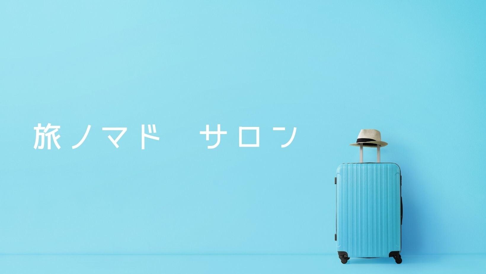 旅ノマド サロン ワンランク上のホテルステイを楽しみながらノマドを満喫するオンラインサロンです