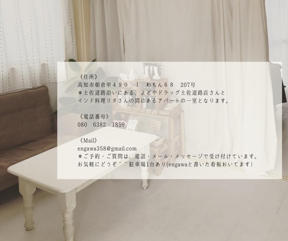 住所 高知市朝倉甲490−1 わもん68 207号 *土佐道路沿いにある、よどやドラッグ土佐道路店さんとインド料理リタさんの間にあるアパートの一室となります。 🔳電話番号 080−6382−1859 🔳えんがわ公式ホームページ https://engawayurveda.amebaownd.com/ 🔳えんがわブログ https://ameblo.jp/engawa12-11 🔳えんがわInstagram https://www.instagram.com/ishii.satoko/ 🔳Mail engawa358@gmail.com *ご予約・ご質問は、電話・メール・メッセージで受け付けています。お気軽にどうぞ^^ 駐車場1台あり(engawaと書いた看板おいてます)高知のアーユルヴェディックサロンえんがわでデトックス|冷え・むくみ・自律神経にはこだわりのオイルと体を温めるマッサージでサポートします|ご自宅でできるセルフケアから占い、ヘナを使った施術も。