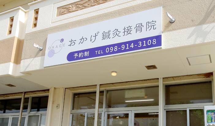 読谷 マッサージ