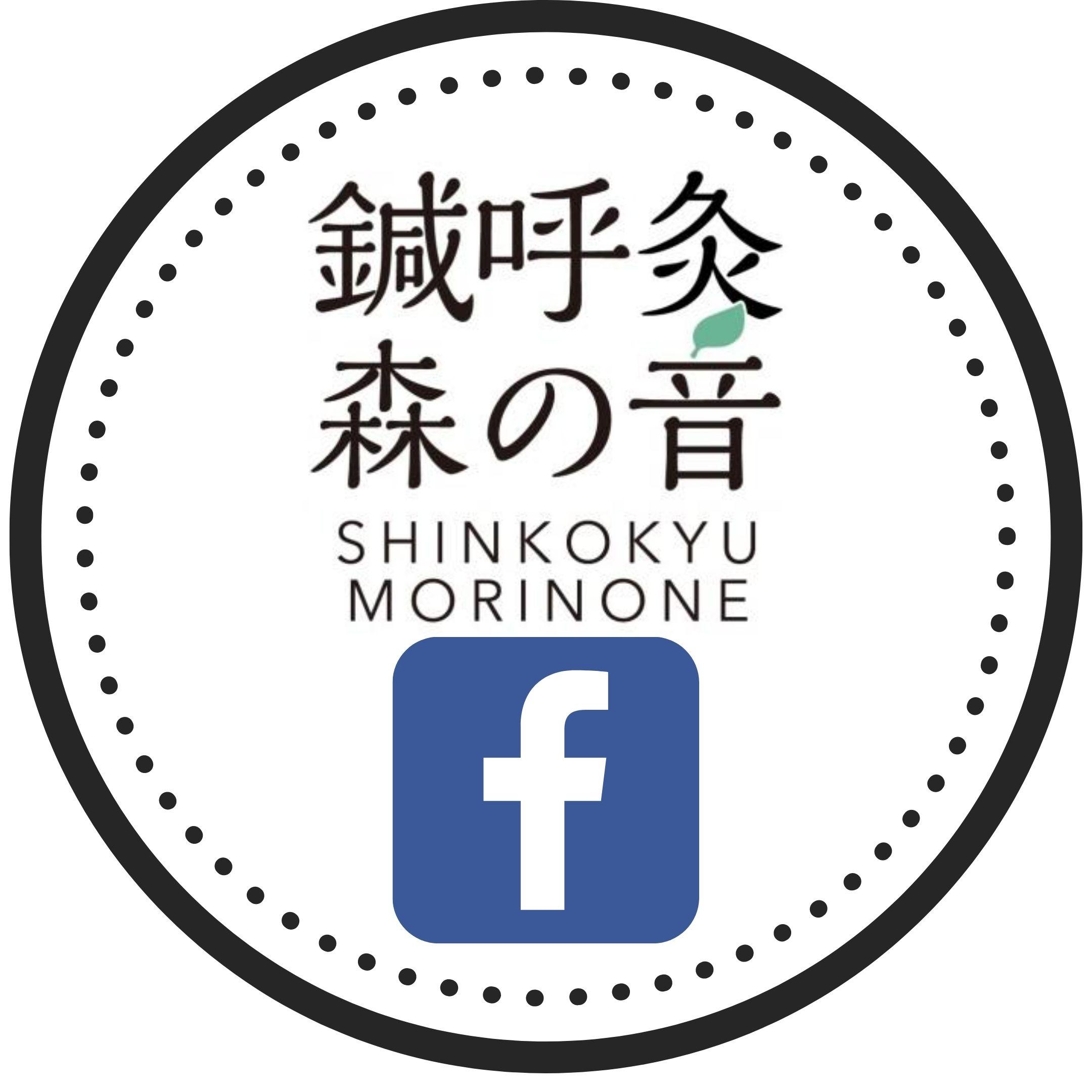 鍼呼灸 森の音 千葉鍼灸 フェイスブック