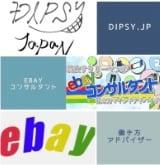 ebay輸出コンサルタント