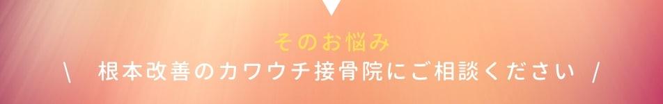 名古屋市中川区、港区の整体【カワウチ接骨院】カワウチ接骨院に交通事故後の不調・運動指導・四十肩のお悩みもお任せください。整体で根本からの改善を目指しましょう。