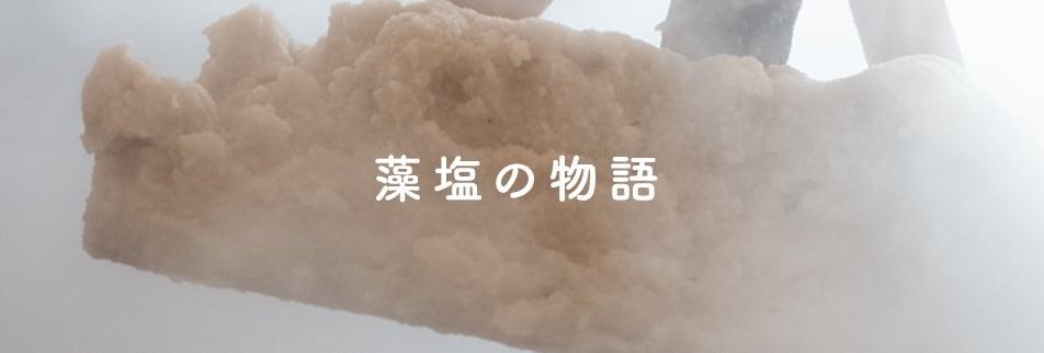 藻塩の物語