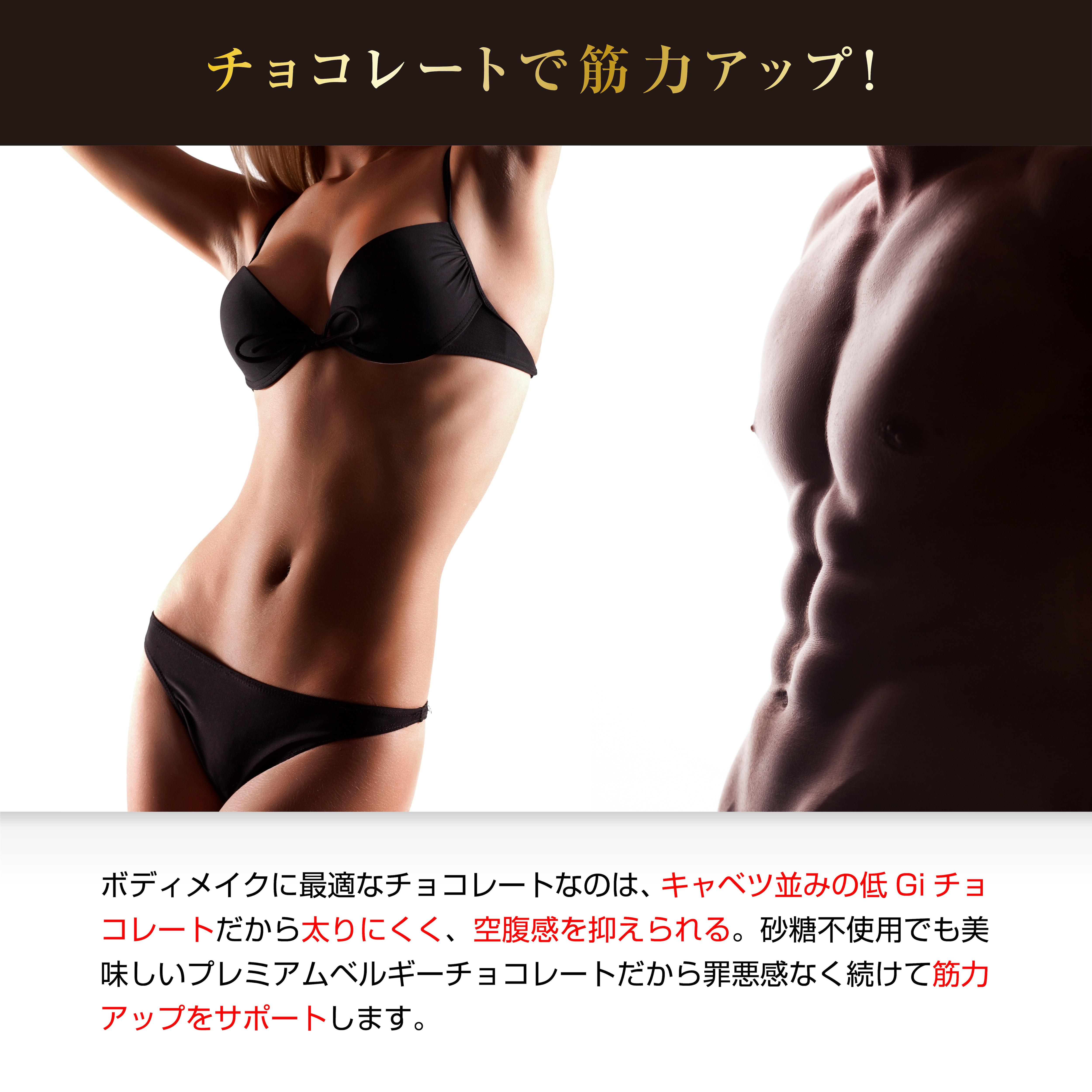 高カカオポリフェノールプレミアムベルギーチョコレート《Gi26》美健康体質改善