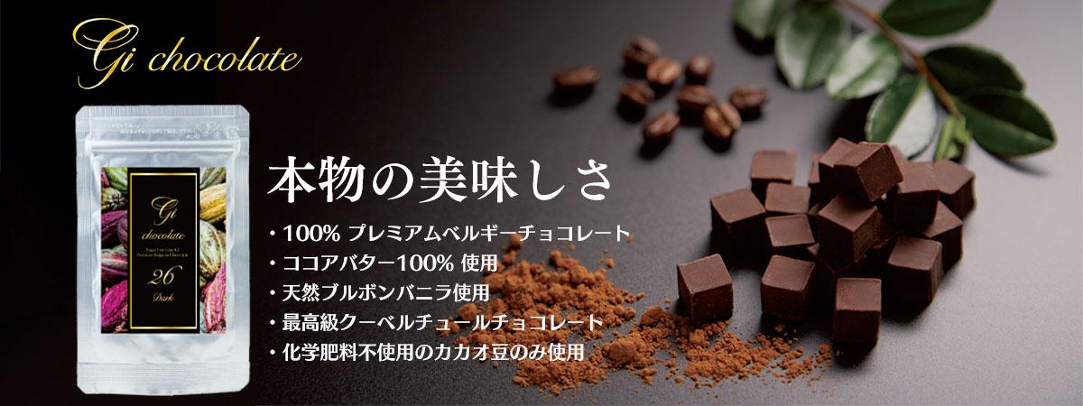高カカオポリフェノールプレミアムベルギーチョコレートサプリ《Gi26》美健康体質改善