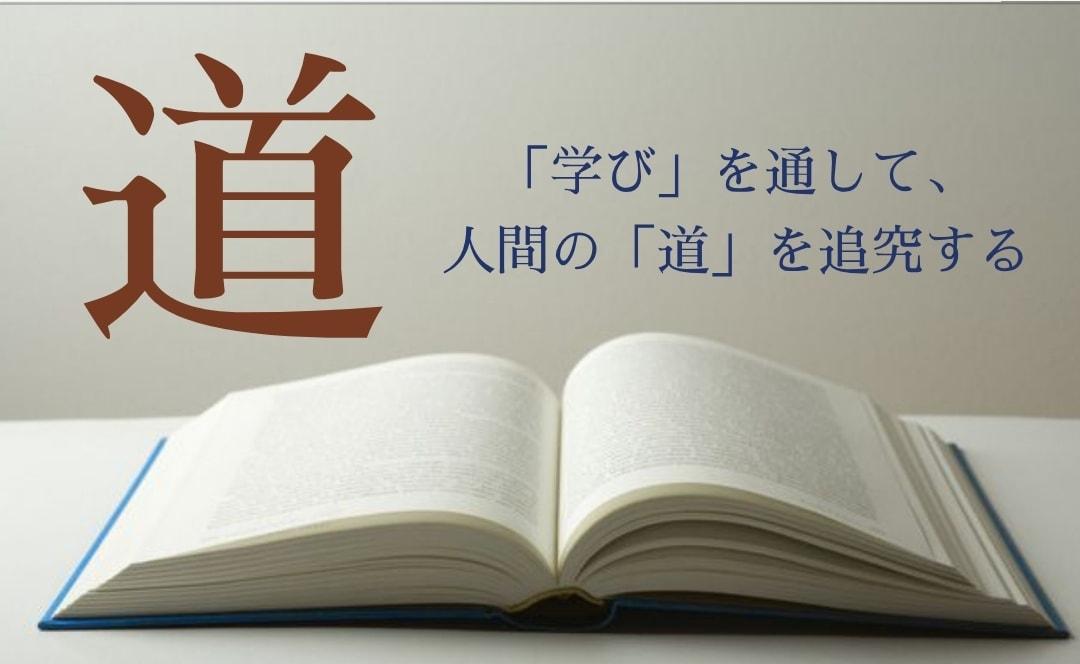 学習塾講座宜野湾人生豊か西洋思想東洋思想日本の文化沖縄の歴史