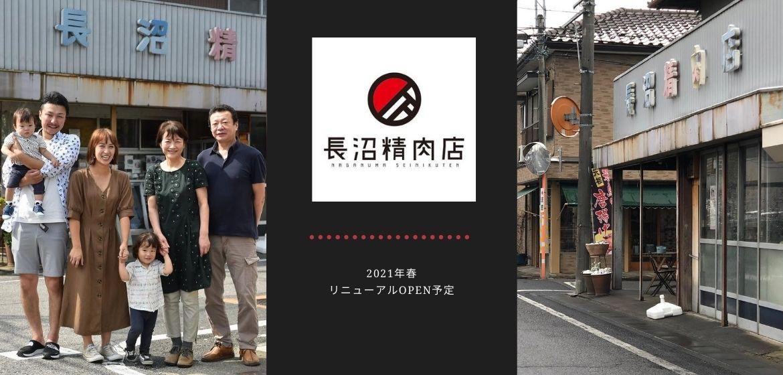 長沼精肉店 ミドル画像 お惣菜ご飯のお供の通販ショップ