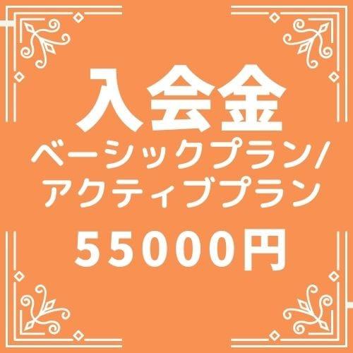 入会金55000円