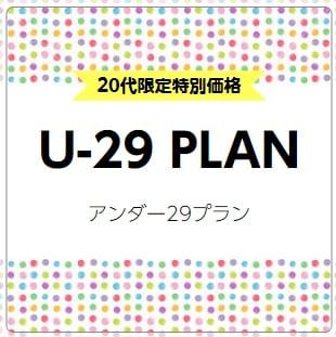 U−29プラン