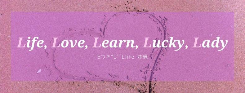 Llifeサイト