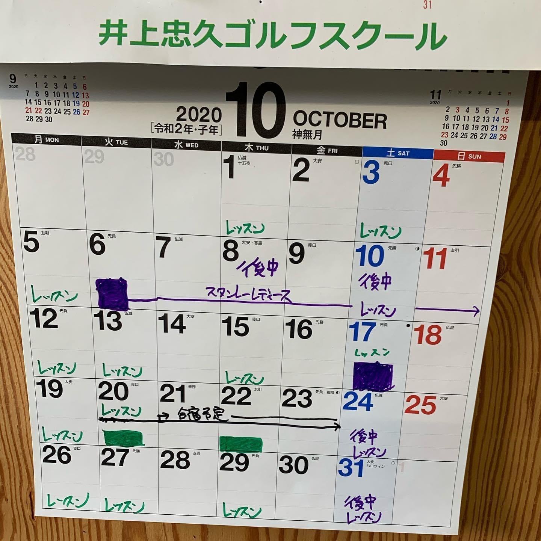2020.10月スケジュール