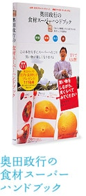 奥田政行の食材スーパーハンドブック