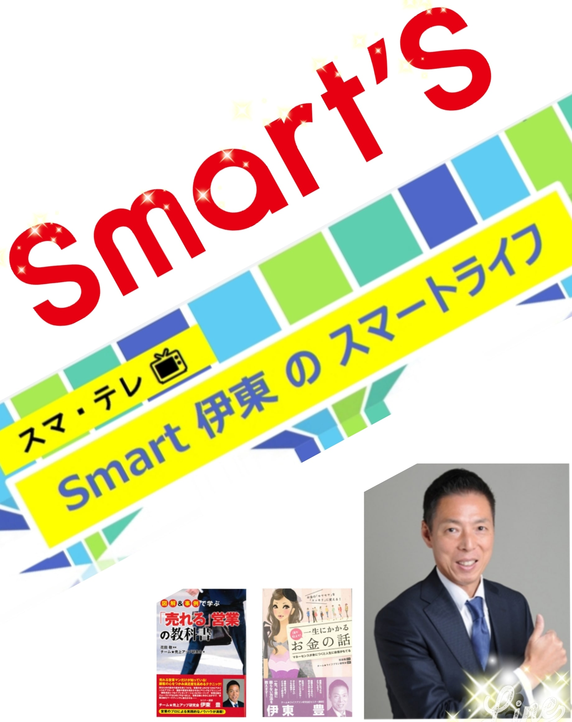 Smart伊東のスマートライフ