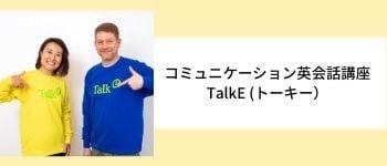 コミュニケーション英会話トーキー ネイティブ講師・日本語講師・ダブル講師・初心者から上級者まで使える英語を学びましょう。