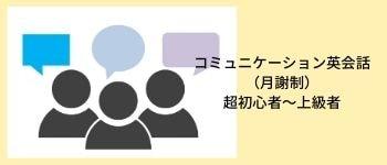 コミュニケーション英会話 初心者・中級者・上級者 ネイティブ講師クラス・日本人講師クラス・ネイティブと日本人ダブル講師クラス