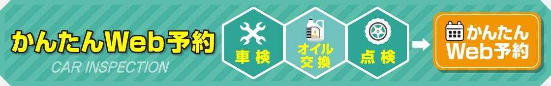 かんたんWEB予約|兼城自動車の車検オイル交換鈑金塗装です。沖縄県うるま市の新車リース・中古車・軽自動車