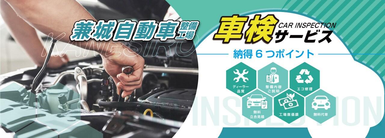 車検サービス見積り無料|兼城自動車の車検オイル交換鈑金塗装です。沖縄県うるま市の新車リース・中古車・軽自動車