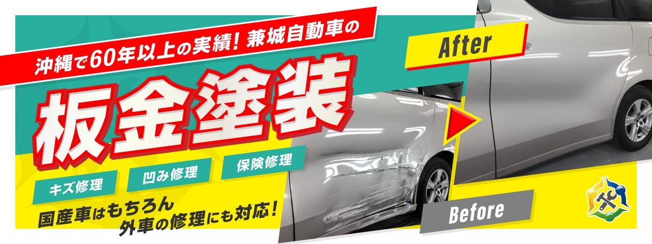 板金塗装|兼城自動車の車検オイル交換鈑金塗装です。沖縄県うるま市の新車リース・中古車・軽自動車