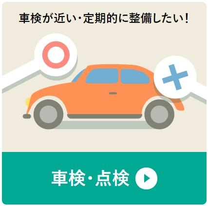 車検・メンテナンス