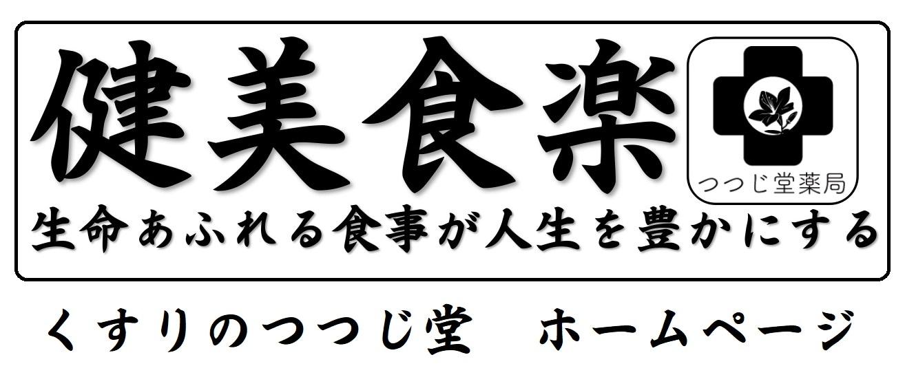くすりのつつじ堂 ホームページ