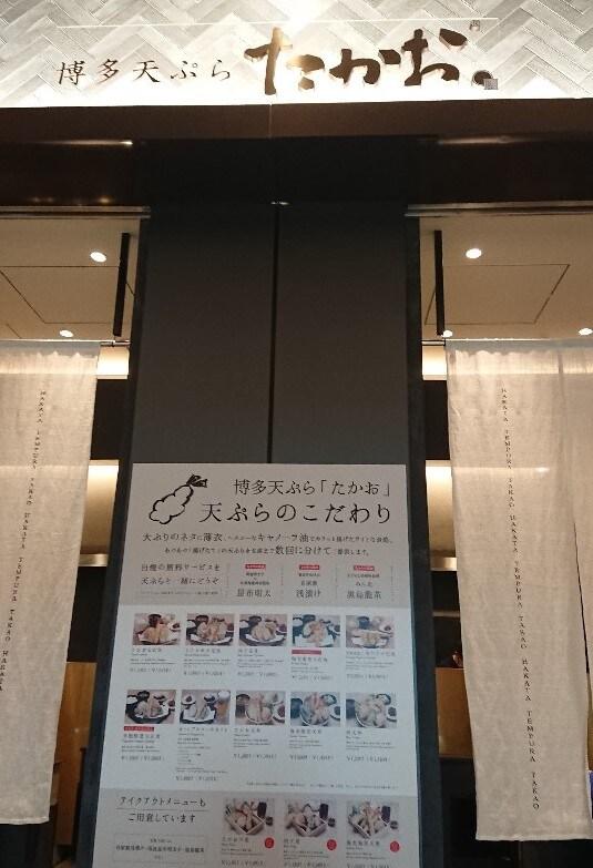 博多天ぷらたかお 東京ポートシティ竹芝店