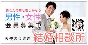 天使のうさぎ 結婚相談所