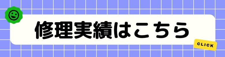会津若松市のパソコン修理ピーシーアシストAIZU修理実績