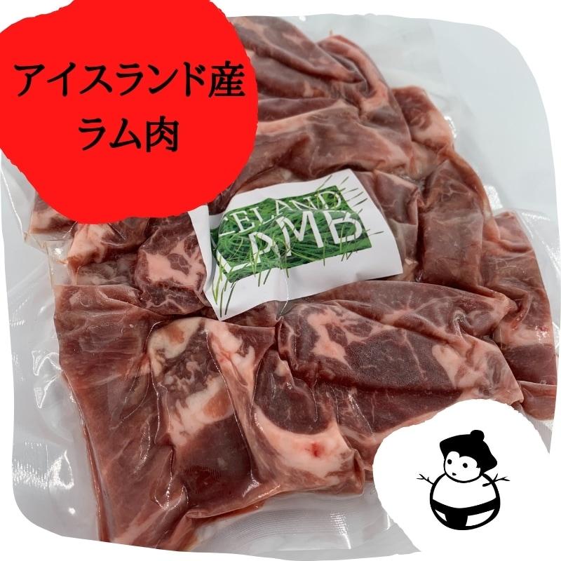 アイスランド産ラム肉(肩ロース)500g