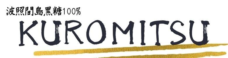 日本最南端 沖縄県波照間島の居酒屋あがん 黒蜜 黒糖 特産品 お土産 飲食 民泊ゲストハウス宿泊観光 レンタサイクル グルメ