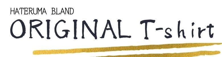 日本最南端 沖縄県波照間島の居酒屋あがん 黒蜜 黒糖 オリジナルTシャツ 特産品 お土産 飲食 民泊ゲストハウス宿泊観光 レンタサイクル グルメ