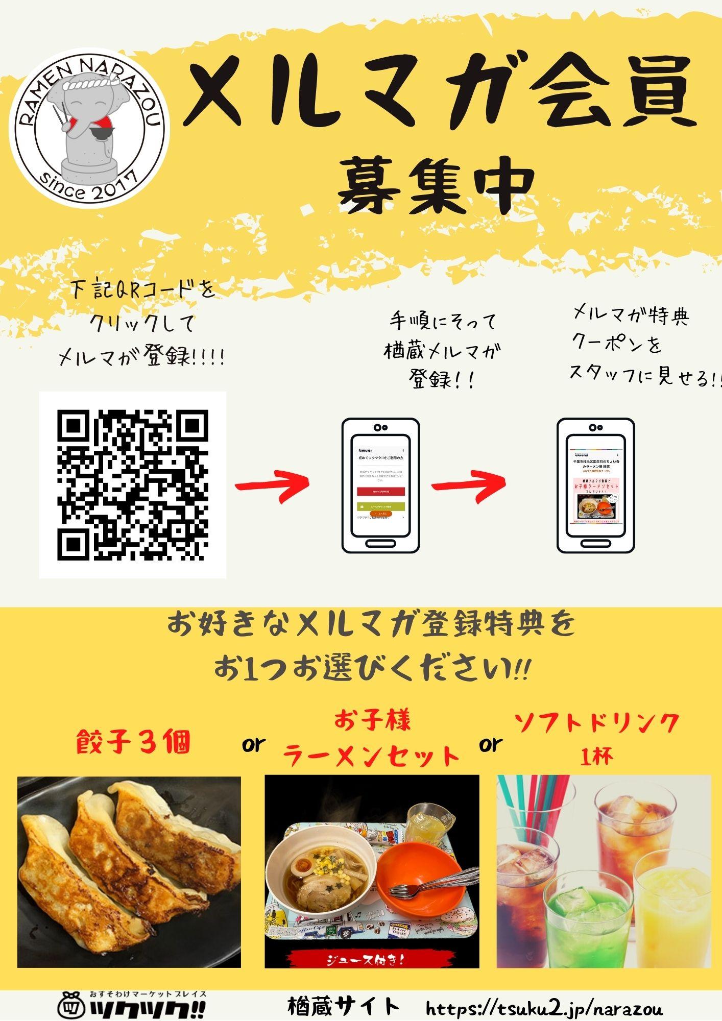 千葉県千葉市稲毛区ラーメン屋楢蔵 味噌ラーメン 太麺 メルマガ