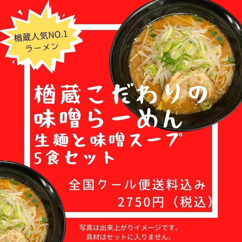 千葉県千葉市稲毛区ラーメン屋楢蔵 味噌ラーメン 太麺 通販