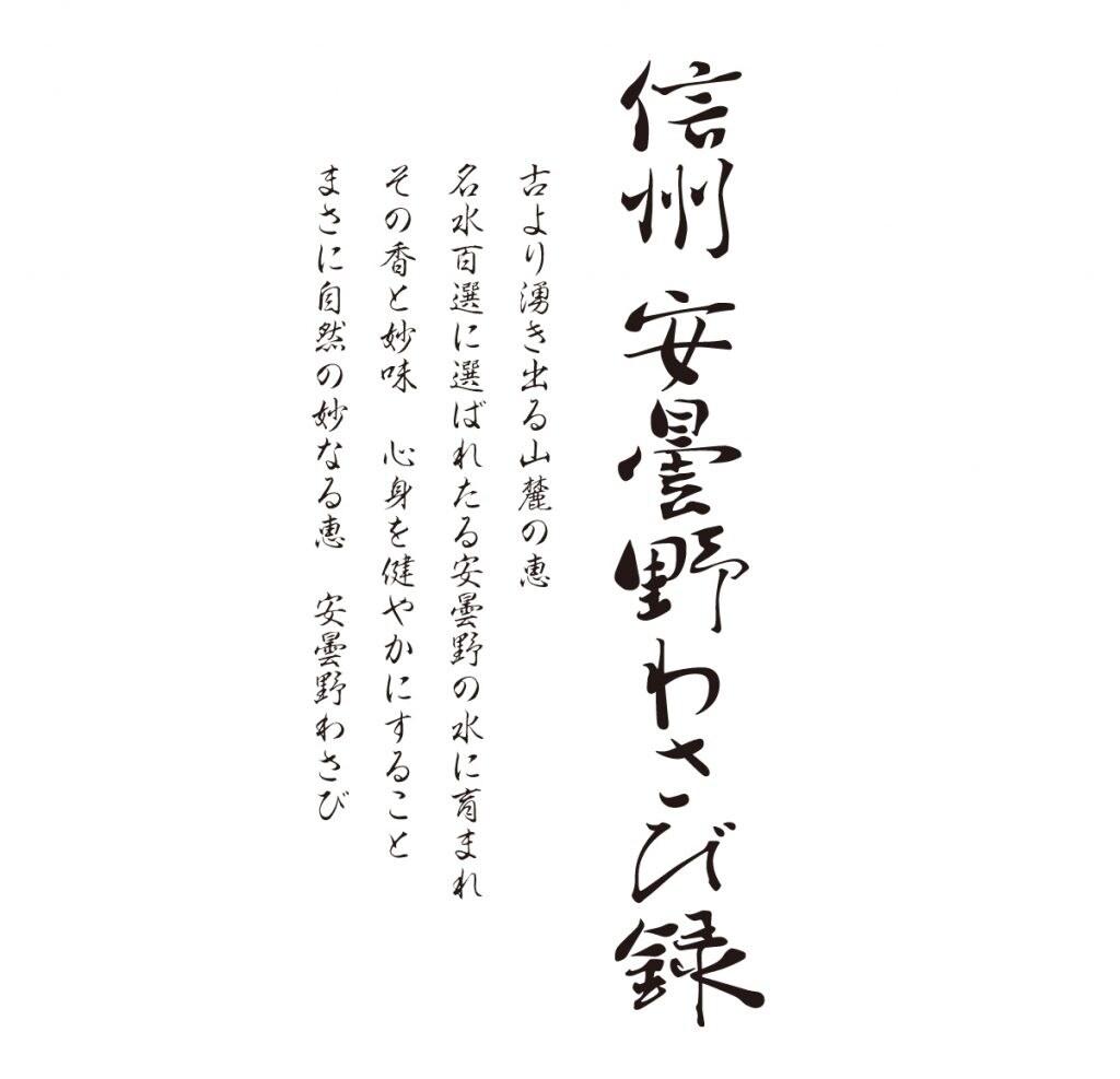 長野県安曇野市,わさび/山葵,日本アルプス