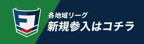 フットボール7ソサイチリーグ新規参入