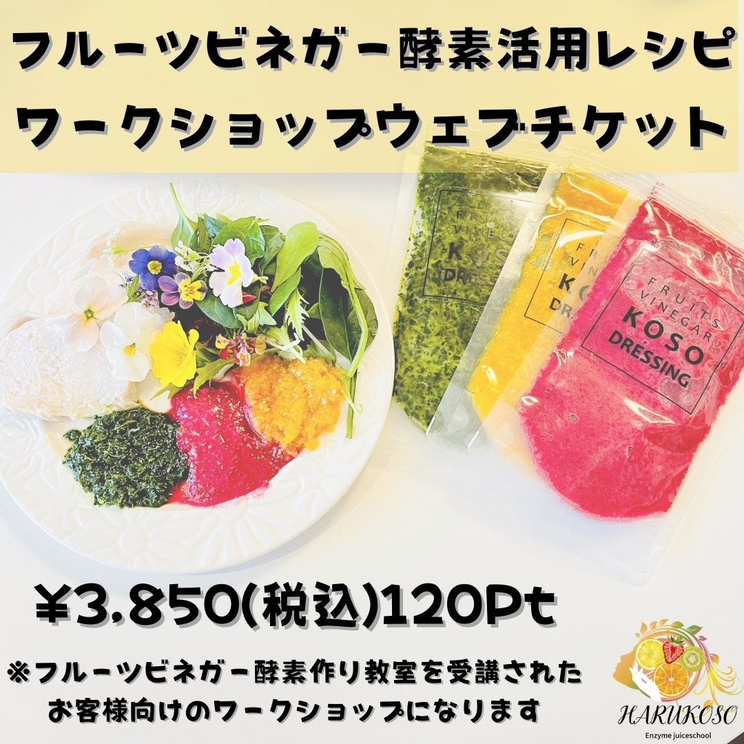 奈良酵素ジュース作り教室HARUKOSO