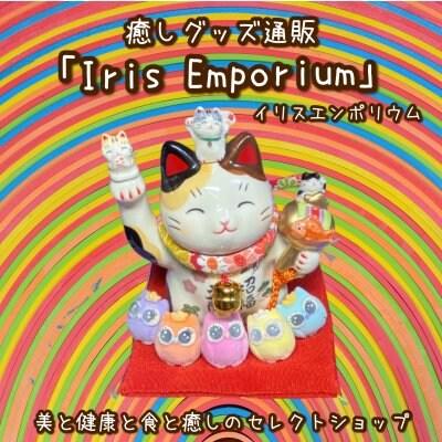 Iris Emporium/イリスエンポリウム