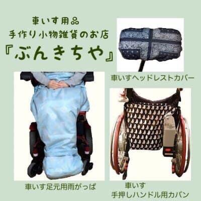 車いす用品/手作り小物雑貨のお店『ぶんきちや』