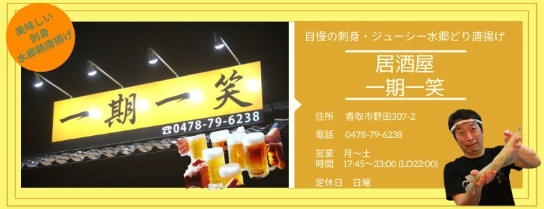 千葉県香取市小見川|自慢の刺身とジューシー水郷どり唐揚げ|居酒屋一期一会