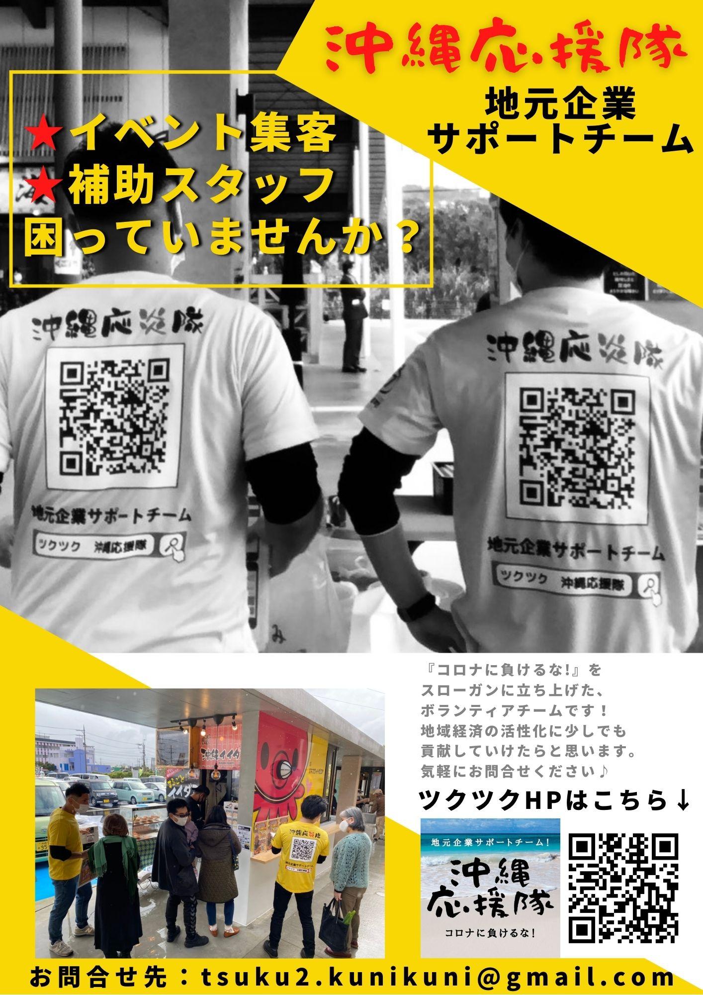 沖縄応援隊 イベント スタッフ 集客 ボランティア 人件費 コロナ 宣伝活動