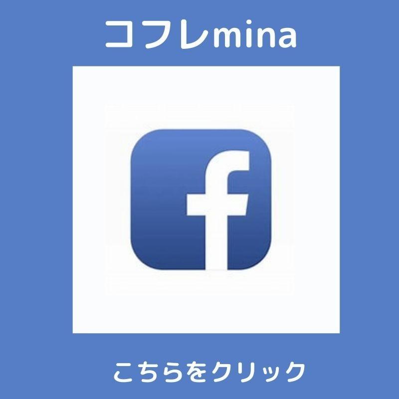横須賀のリラクゼーションとカウンセリング コフレmina